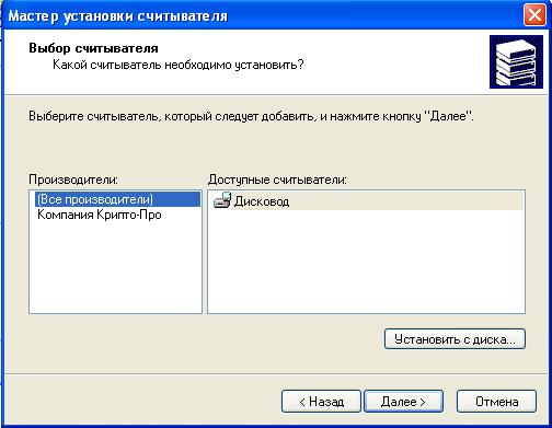 Криптопро Csp 3.9 Скачать Бесплатно Для Windows Xp
